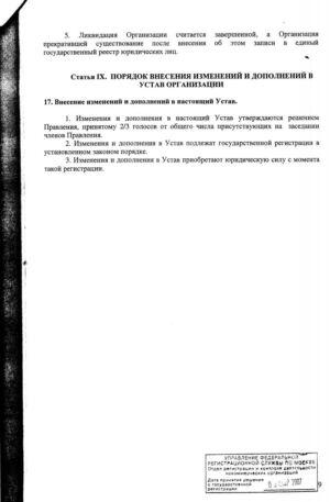 Статья IX