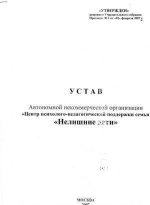 Устав АНО