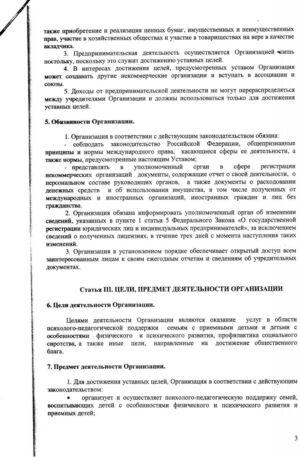 Статья III